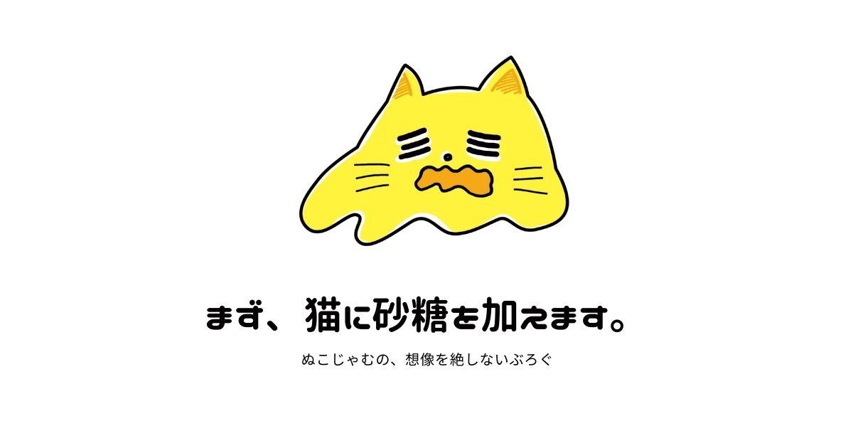 まず、猫に砂糖を加えます。