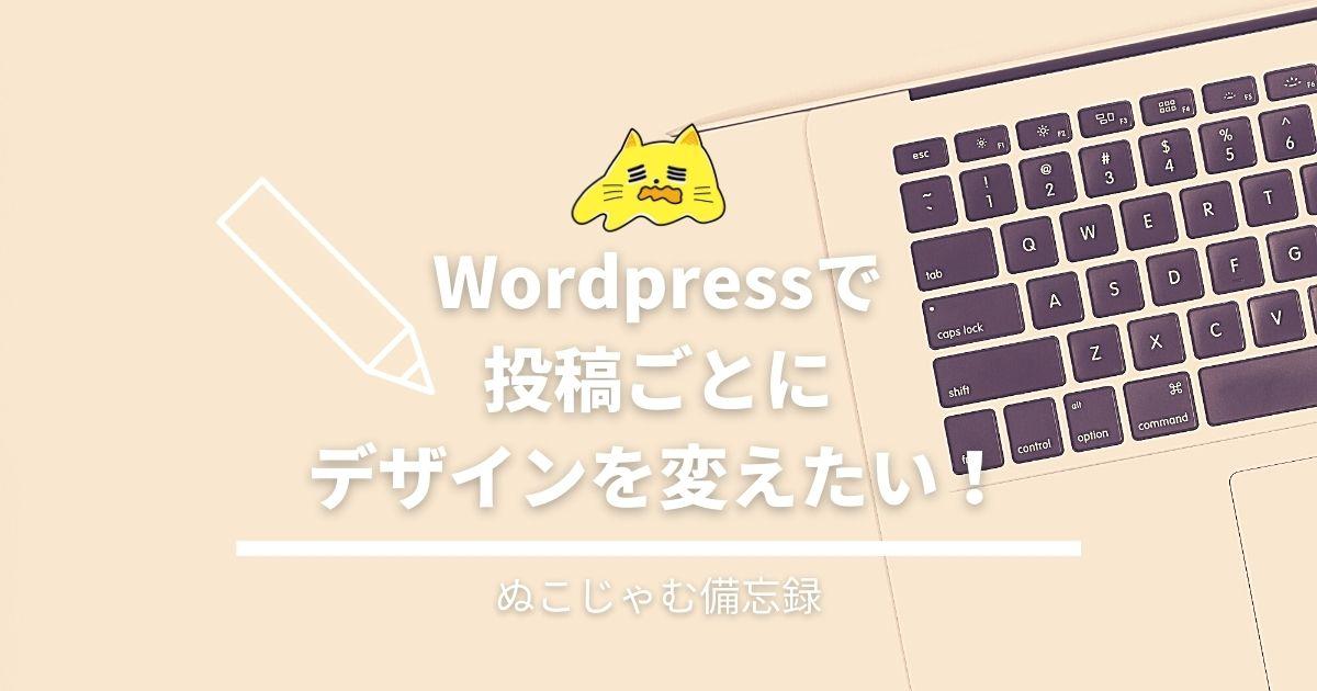 Wordpressで投稿ごとにデザインを変えたい!
